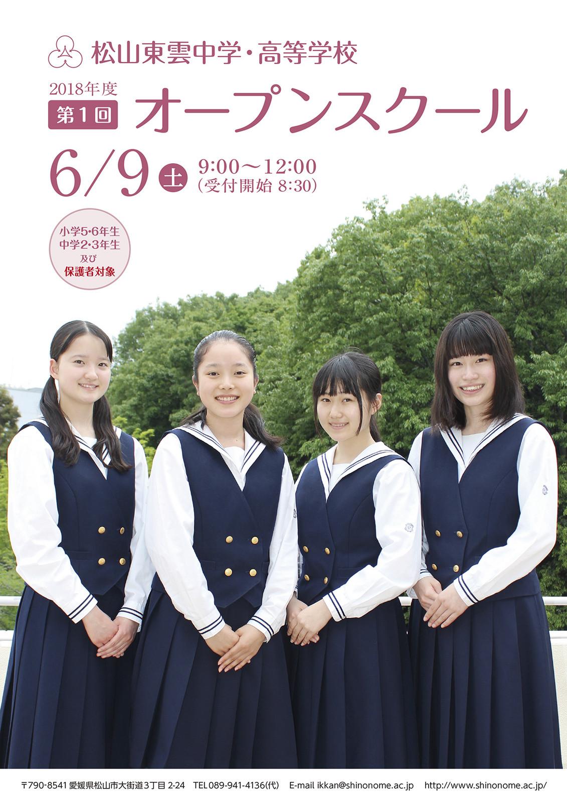 Shinonome2019_openschool1